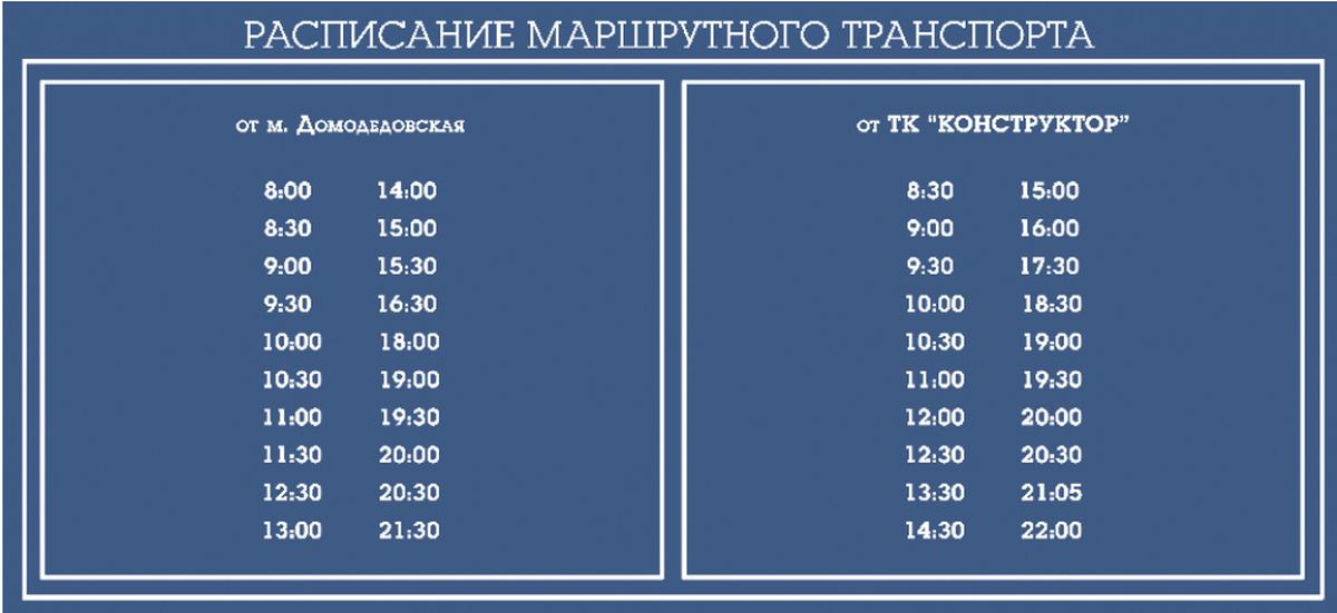 ВРЕМЯ ОТПРАВЛЕНИЯ бесплатных маршруток от м. Домодедовская с 8:00 до 21:30.
