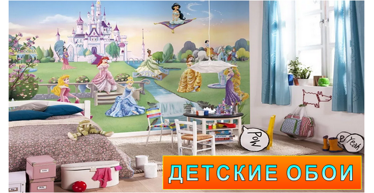 ДЕТСКИЕ ОБОИ - МАГАЗИН ОБОЕВ ФОРМУЛА ДЕКОР